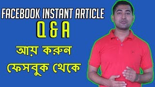 How to Make Money from Facebook Instant Article Bangla - Question & Answer - What you Need to Know