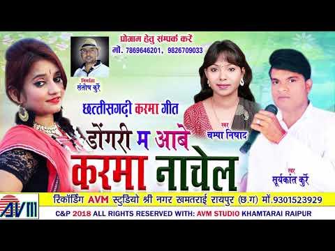 Xxx Mp4 Surykant Kurrey Champa Nishad Cg Karma Geet Dongari Ma Aabe Karma Nachel Chhattisgarhi Song 3gp Sex