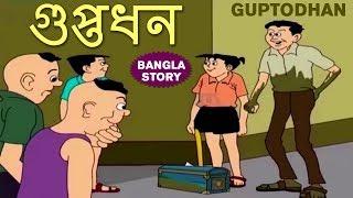 Bengali Stories for Kids - Guptodhan | গুপ্তধন | Bangla Cartoon | Rupkothar Golpo | Bengali Golpo