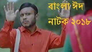 Bangla Eid Natok 2018 - Bishu Pagla Gacher Agay - Cast: Aporna, Mishu Sabbir - Bangla Natok 2018