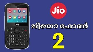Jio Phone 2 | ജിയോയുടെ ഏറ്റവും പുതിയ ഫോൺ | Malayalam | Nikhil Kannanchery