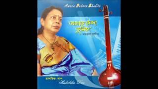 Amare Debona Bhulite | আমারে দেবনা ভুলিতে | Malabika Das | Nazrul Geeti