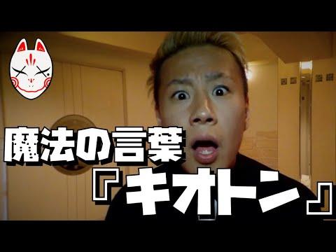 【レペゼン地球】15thシングル『キオトン』