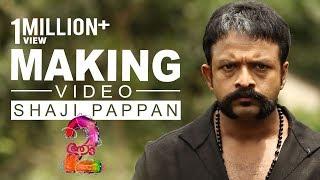 Making Video Shaji Pappan   Aadu 2   Releasing This Christmas