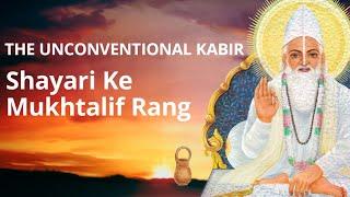 The Unconventional Kabir : Shayari Ke Mukhtalif Rang |संत कबीर | Jashn-e-Rekhta 2018