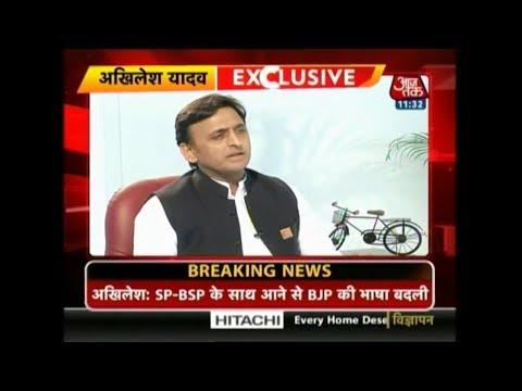Xxx Mp4 SP BSP के साथ आने से BJP की भाषा बदली Akhilesh Yadav AajTak Exclusive Interview 3gp Sex