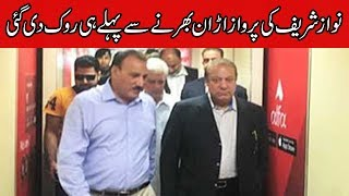 Nawaz Sharif flight stopped at airport   24 News HD