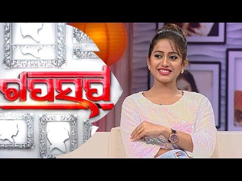 Xxx Mp4 Gaap Saap Ep 492 16 Sep 2018 Elina Samantray Odia Movie Actress Ishq Puni Thare Odia Film 3gp Sex