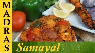 Chicken Tikka Masala in Tamil