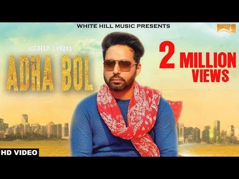 Xxx Mp4 Adha Bol Full Song Jagdeep Guraya New Punjabi Songs 2017 Latest Punjabi Songs 2017 WHM 3gp Sex