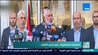 العرب في أسبوع - تقرير| المصالحة الفلسطينية.. مصر تجمع الأشقاء