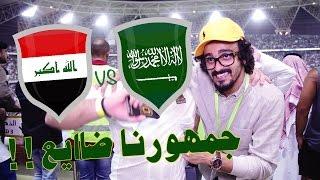#تيكي_تاكا_101 | السعودية - العراق | جمهورنا ضايع