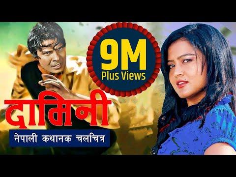Nepali Full Movie Damini Biraj Bhatta Rekha Thapa New Nepali Movie 2016 Full Movie