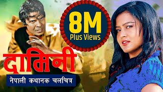 Nepali Full Movie -