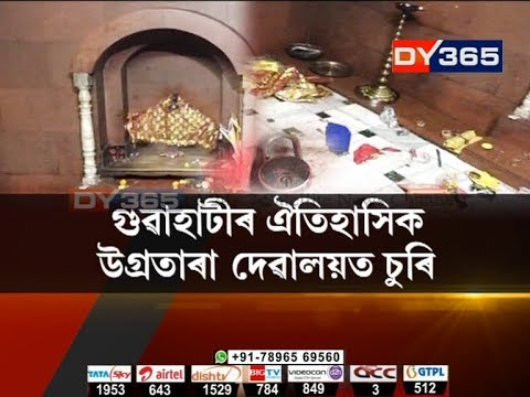 Xxx Mp4 Ugratara Temple39s Main Idol Stolen Guwahati Assam 3gp Sex