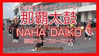 那覇太鼓 2016 NAHA DAIKO  (Naha Cruise Tarminal 那覇クルーズターミナル) Okinawa