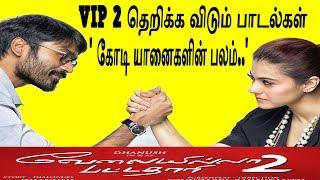 VIP 2  Official Songs   VIP 2 Official Trailer   Velai Illa Pattathari 2 Official Songs