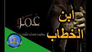 اجمل قصص عمر بن الخطاب | قصص الصحابة | اسلاميات hd