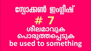 🎤💕 Spoken English Malayalam #7 Be used to