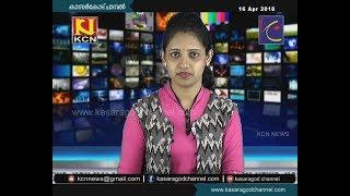 KCN Malayalam News 16 Apr 2018