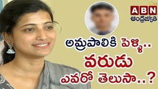 పెళ్లి పీటలెక్కబోతున్న ఆమ్రపాలి   Warangal Collector Amrapali Marriage Fixed   ABN Telugu