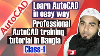 AutoCAD Tutorial-Professional AutoCAD training tutorial in Bangla-Most informative tutorial(Class-1)
