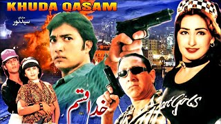 KHUDA QASAM - SAUD, REEMA, NARGIS, RAMBO - OFFICIAL PAKISTANI MOVIE