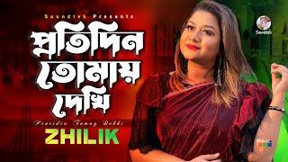 Zhilik - Protidin Tomay Dekhi | Best of Zhilik Album | Bangla Video Song