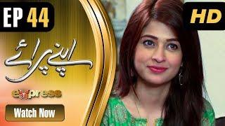 Apnay Paraye - Episode 44 | Express Entertainment ᴴᴰ - Hiba Ali, Babar Khan, Shaheen Khan