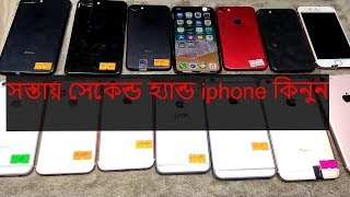 Buy Original Used Iphone at a Cheap price in Dhaka, BD | Buy Cheapest Used Iphone/Samsung/Oppo/Mi