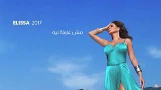 Elissa - Mosh 3arfa Lieh