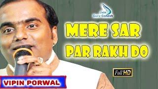 मेरे सर पर रख दो गुरुवर - Mere Sar Par Rakh Do Guruvar | Vipin Porwal | Jain Songs | Jainguruganesh