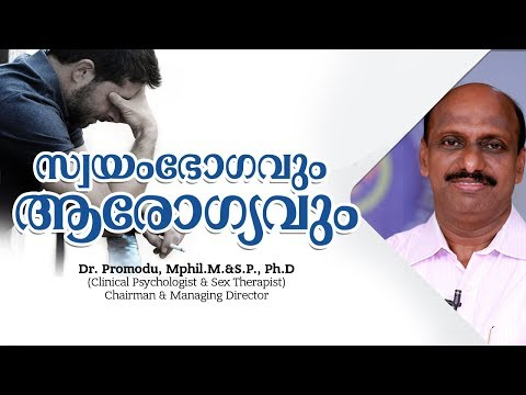 Xxx Mp4 സ്വയംഭോഗവും ആരോഗ്യവും Health Video Malayalam 3gp Sex