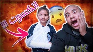 بنتي كسرت يدها و السبب كان ؟!!