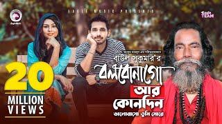 Bolbona Go Ar Kono Din | বলবোনা গো আর কোনদিন | Baul Sukumar | Bangla New Song 2019 | Official Video