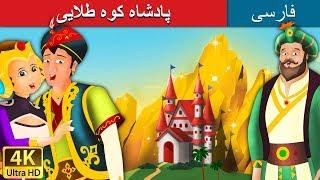 پادشاه کوه طلایی | داستان های فارسی | Persian Fairy Tales