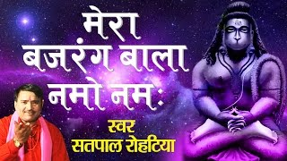 मेरा बजरंग बाला नमो नमः !! Bala Ji Bhajan 2017 !!  सतपाल रोहटिया - Bhakti Geet  #Ambey Bhakti