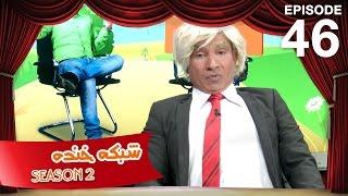 شبکه خنده - فصل دوم - قسمت  چهل و ششم / Shabake Khanda - Season 2 - Ep.46