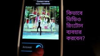 কিভাবে ভিডিও রিংটোন ব্যবহার করবেন অ্যান্ডয়েড ফোনে | How To Set Video Ringtone On Android |