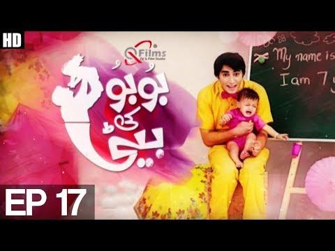 Bubu Ki Beti - Episode 17 | Aplus | Top Pakistani Dramas