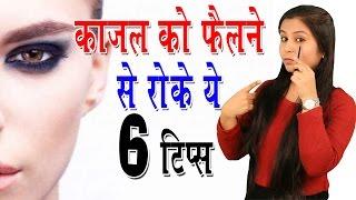 काजल को फैलने से रोके ये 6 टिप्स How To Stop Kajal Smudging | Beauty Tips For Women #Lifestyle