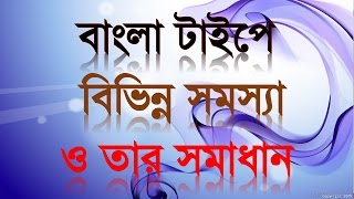 Bangla Typing Troubleshooting, Bengali type problem and solution