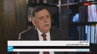 فايز السراج يتحدث لفرانس24 عن خارطة طريق وتنظيم انتخابات في ليبيا