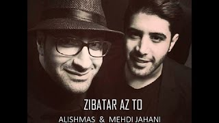 Alishmas & Mehdi Jahani - Zibatar Az To - علیشمس و مهدی جهانی - زیباتر از تو