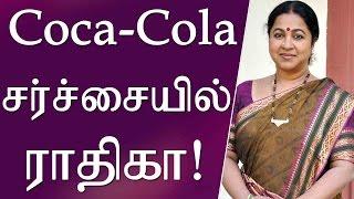 Truth Behind Radhika in 'Viral' Cocacola Ad | கோககோலா சர்ச்சையில் ராதிகா