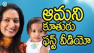 Actress Aamani Daughter Exclusive Video || Telugu Popular TV