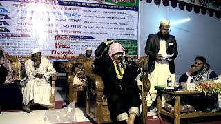 Bangla Waz slami Bank a Lenden ba Chakri Kora Jabe Ki by Mufti Kazi Muhammad Ibrahim