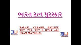 BHARAT RATNA PURASHKAAR   BHARAT RATNA AWARDS   EDUCATION UPDATE   IN GUJARATI