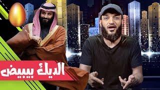 عبدالله الشريف | حلقة 19 | الديك بيبيض | الموسم الثاني