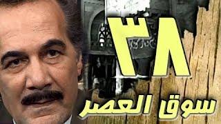 مسلسل ״سوق العصر״ ׀ محمود ياسين – احمد عبد العزيز ׀ الحلقة 38 من 40